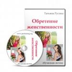 obretenie_jenstv