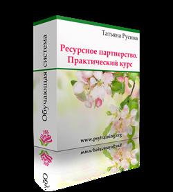 resursnoe_partnerstvo_kurs1