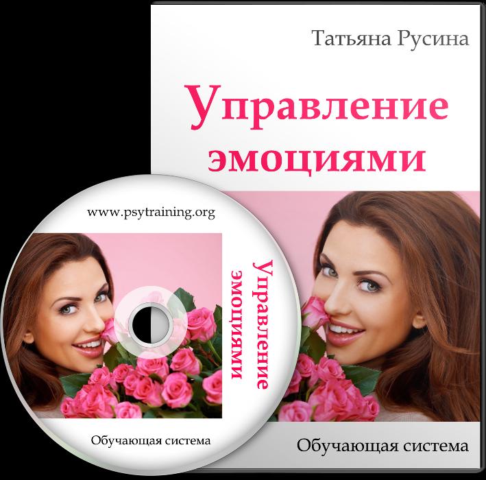 Управление эмоциями обложка